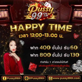 Happy Time 12.00 - 13.00